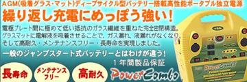 powercombo_banner.jpg